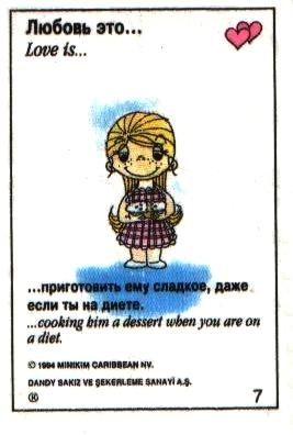 Love is... приготовить ему сладкое, даже если ты на диете